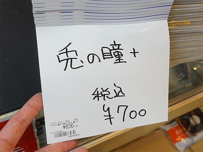 販売価格は税抜き636円(税込700円)