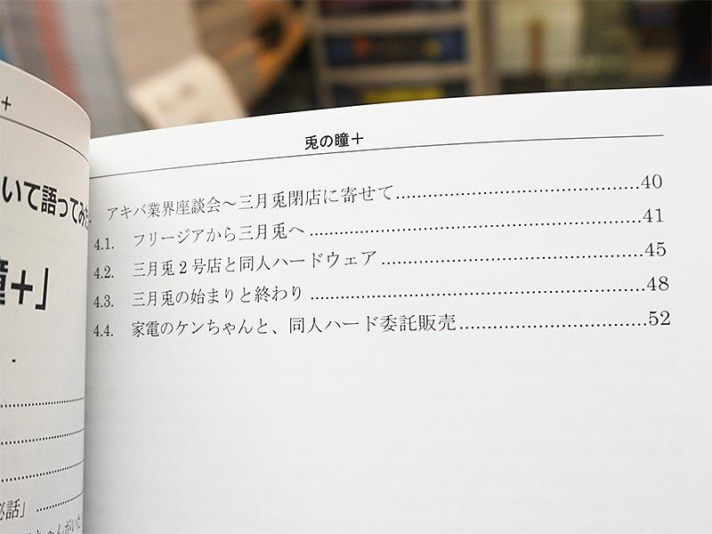 三月兎の閉店インタビューは後半に収録