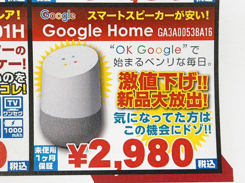 Google Homeの未使用品がイオシスでセール