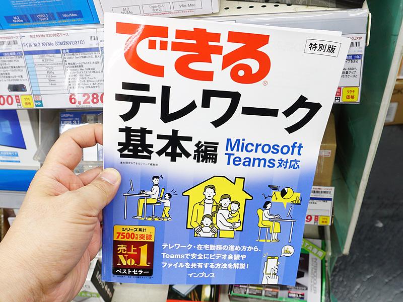 小冊子「できるテレワーク 基本編 Microsoft Teams対応」が配布