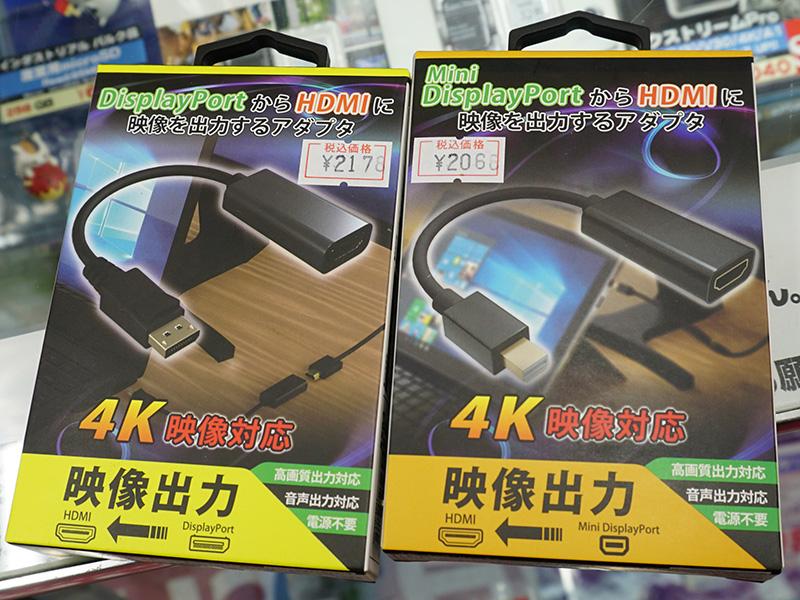 SD-DP4KHとSD-MiDP4KH