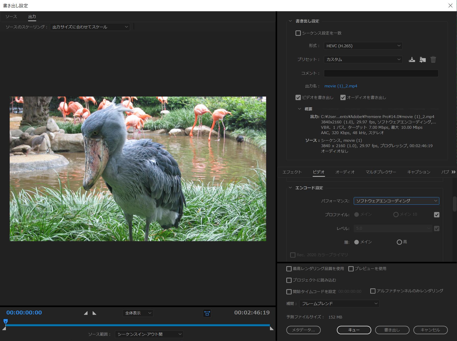 Adobe Premiere Pro 2020(動画エンコード処理)