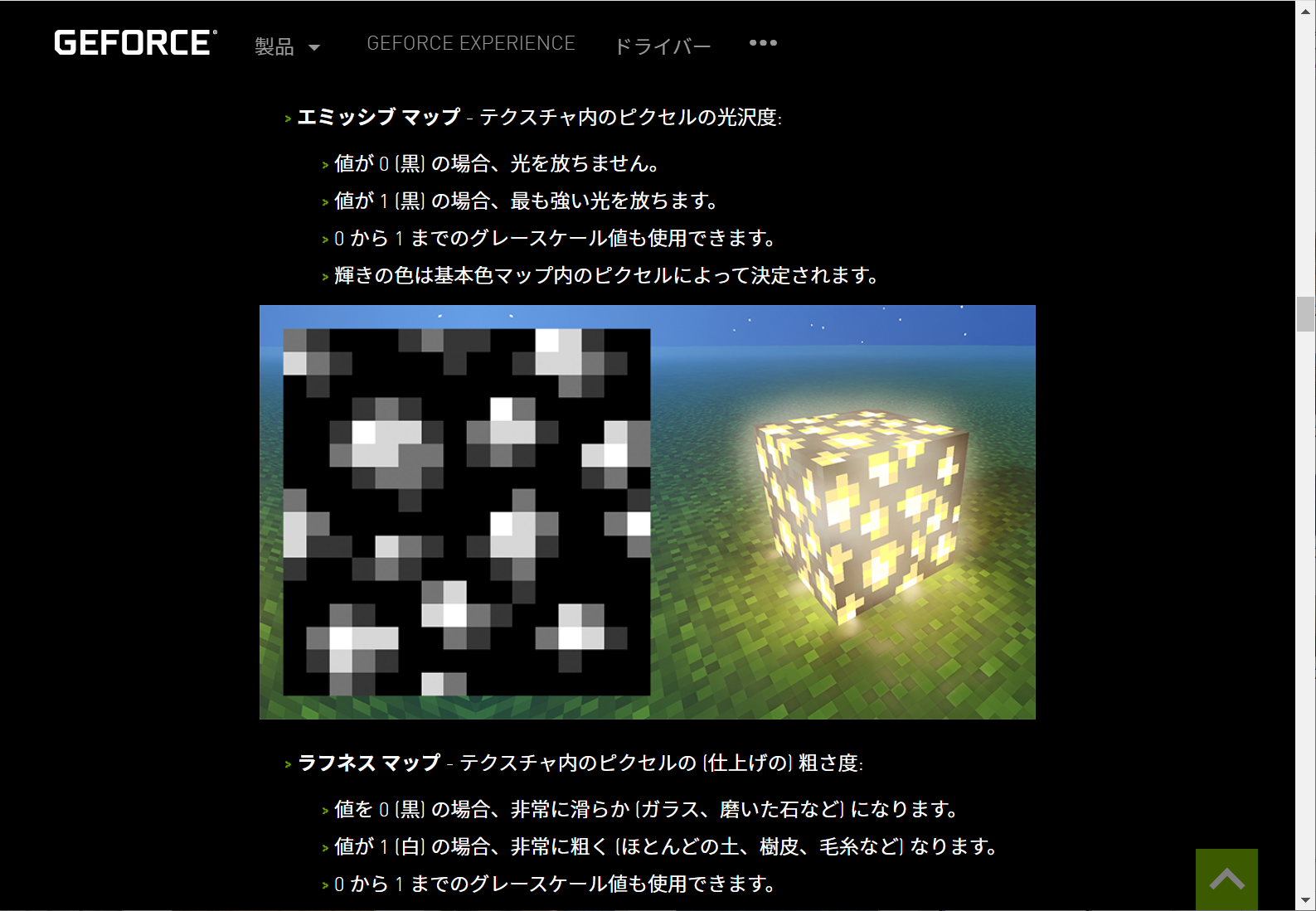"""オリジナルのテクスチャ作成方法については<a href=""""https://www.nvidia.com/ja-jp/geforce/guides/minecraft-rtx-texturing-guide/"""" class=""""deliver_inner_content i"""">NVIDIAのサイト</a>が詳しい"""
