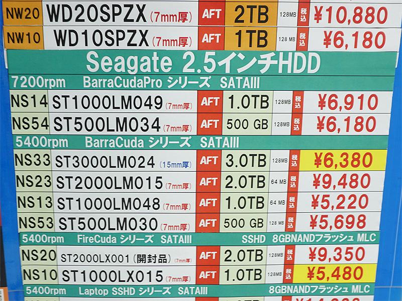 18日(土)に2.5インチの3TBが税込6,380円で特価販売