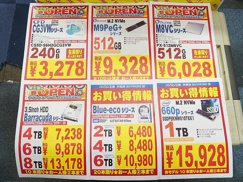 11日(土)にSeagate ST6000DM003が税込9,878円で特価販売された