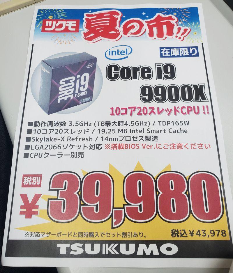Core i9-9900Xが大幅安