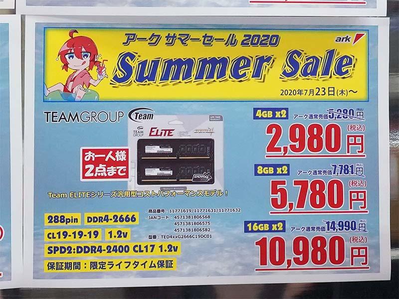 DDR4-2666 8GB×2枚組が200円安の税込5,780円に