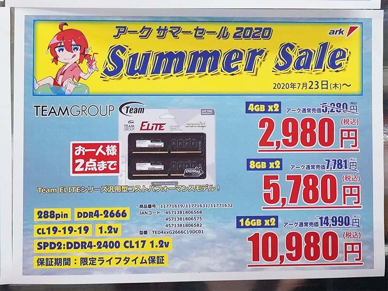 DDR4-2666 16GB×2枚組が税込10,980円で特価販売