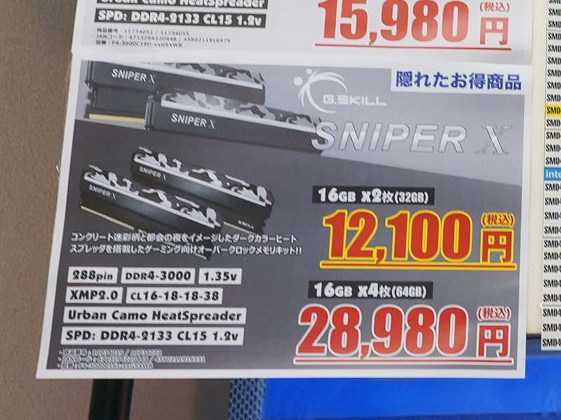 DDR4-3000 16GB×2枚組も税込12,100円に値下がり