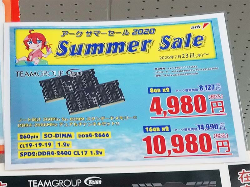 DDR4-2666 SO-DIMMも下落傾向。16GB×2枚組が税込10,980円、8GB×2枚組が税込4,980円を付けた