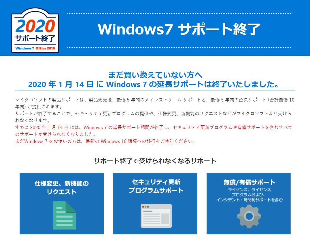 Windows 7からの乗り換えでゲーミングPCもかなり売れたとのことだ。