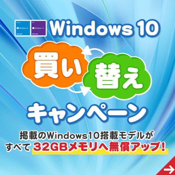 FRONTIERのBTO PCを購入する際はこうしたキャンペーンも有効に活用したい。