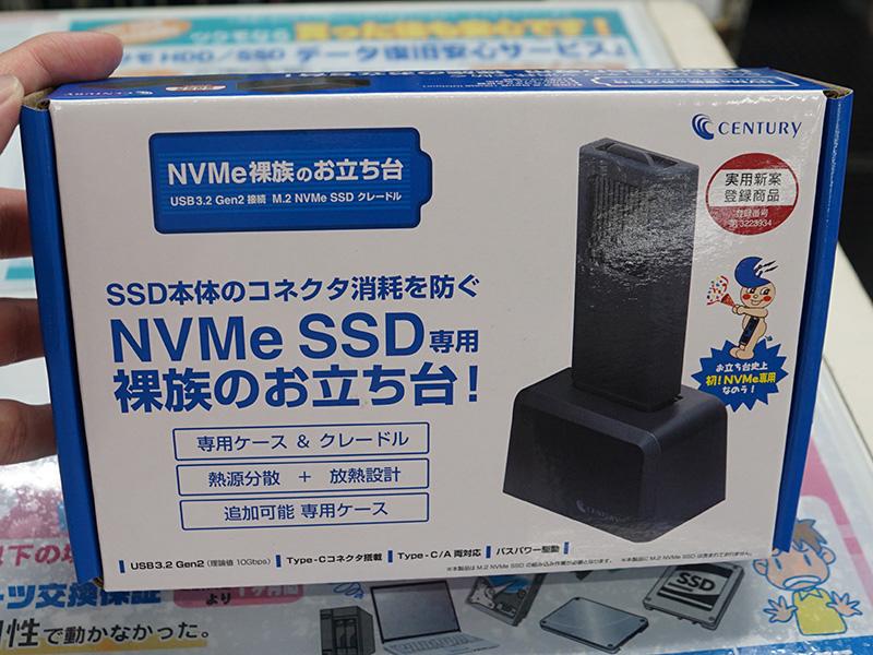 NVMe裸族のお立ち台