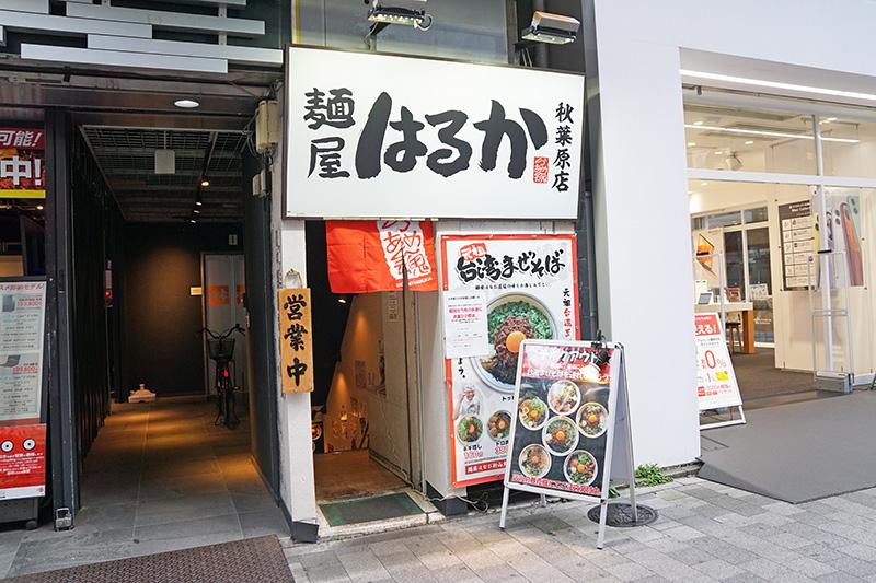 麺屋はるか 秋葉原店の店舗外観