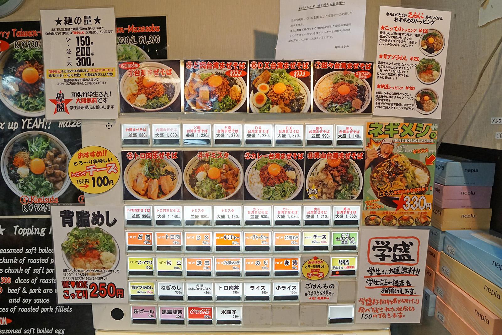 同店のメニュー一覧。食券制で販売