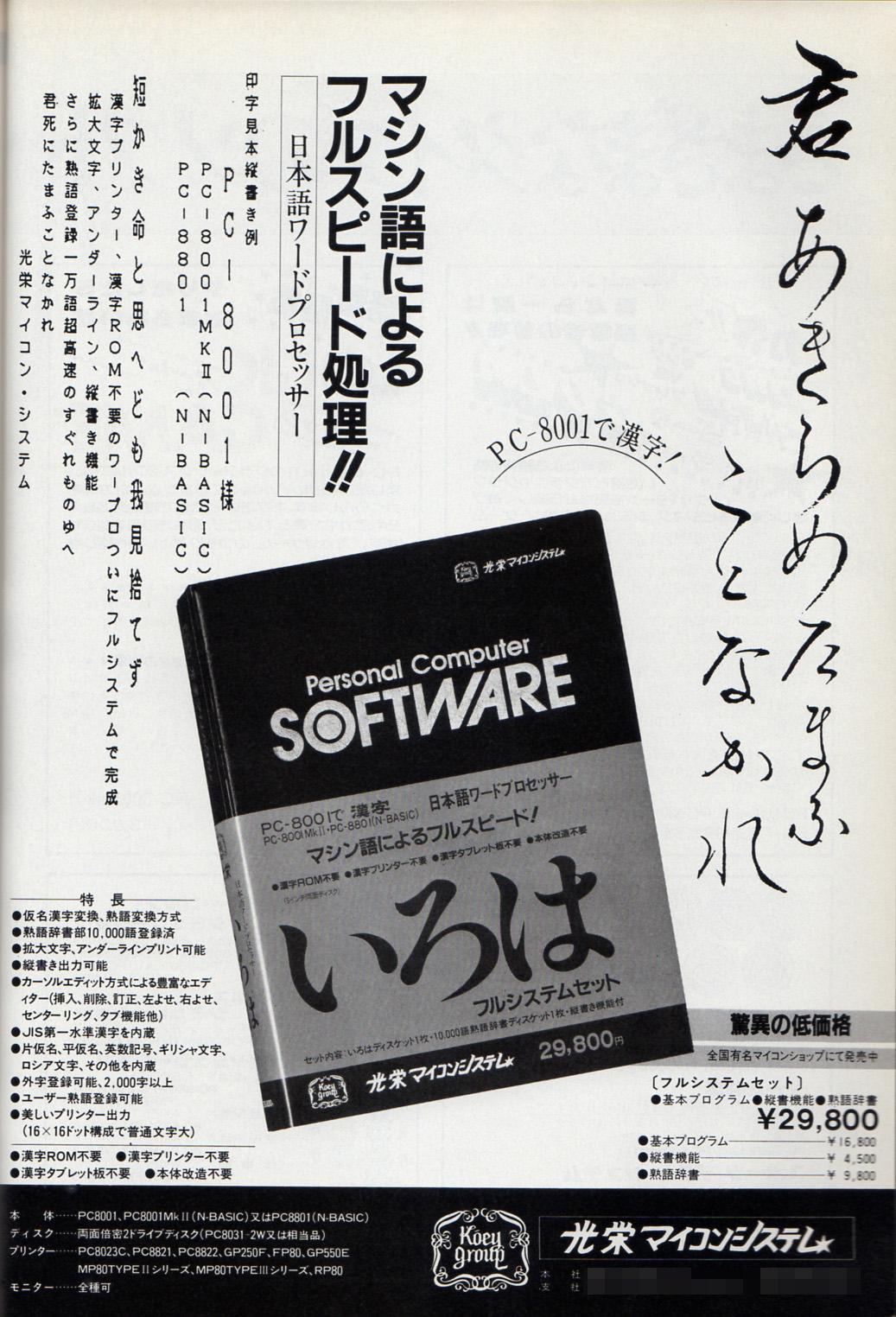 ちなみに、これが1983年1月に光栄マイコンシステムから発売されたPC-8001用ワープロソフト『いろは』の広告です。「PC-8001で漢字!」のキャッチが時代を感じさせます。
