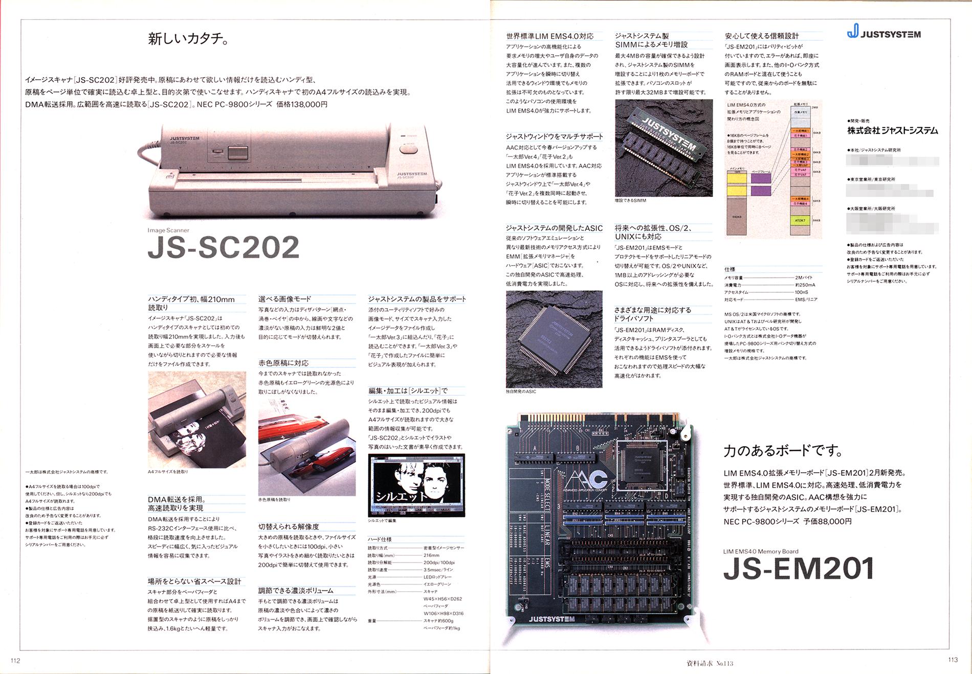 『一太郎Ver.4』発売時には、図形プロセッサ『花子』、日英ワープロ『duet』、ハンディイメージスキャナ『JS-SC202』、EMSメモリ『JS-EM201』などと合わせて、ジャストシステムだけで全14ページにもわたる広告を展開していました。そのうちの8ページ分を掲載しています。