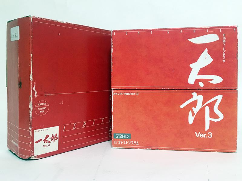 どちらのバージョンのパッケージも、目に鮮やかな赤色が特徴です。赤色は、日本国旗の日の丸の赤からきています。当時のビジネスソフトは、何冊もある分厚いマニュアルが収められるよう、箱形のパッケージを採用していました。