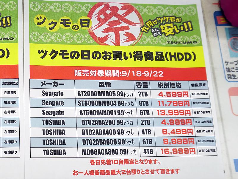 Seagateの8TB「ST8000DM004」が税抜き11,799円(税込12,978円)