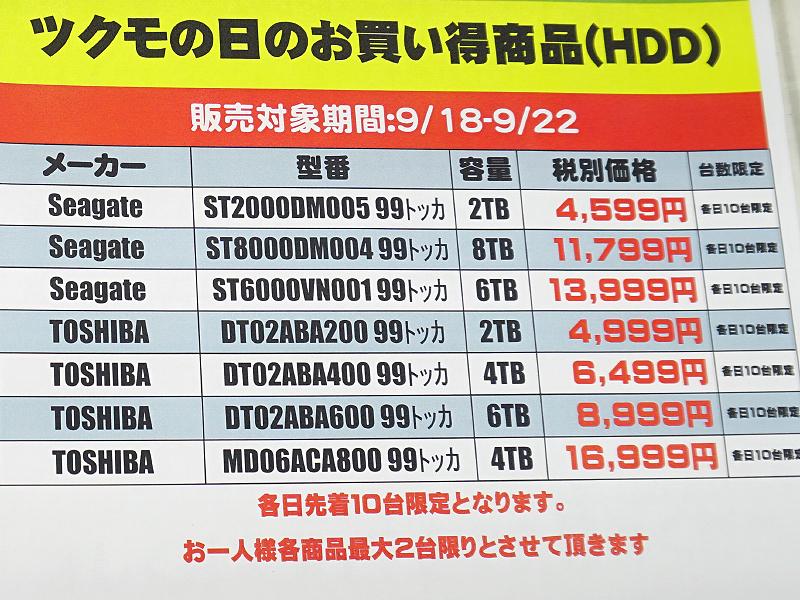 SeagateのNAS向け6TB HDD「ST6000VN001」が税込15,398円