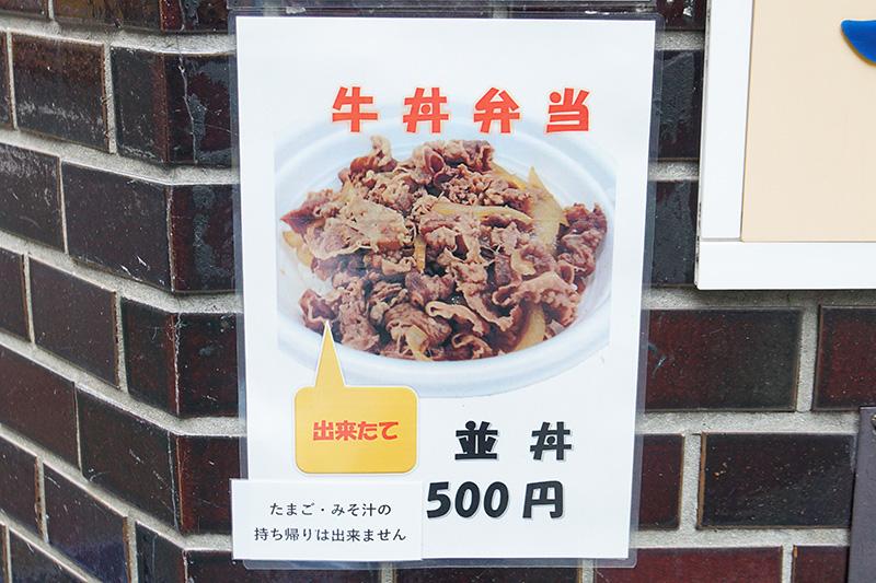 テイクアウトメニューは「牛丼弁当」のみ。並盛か大盛りが選べます。