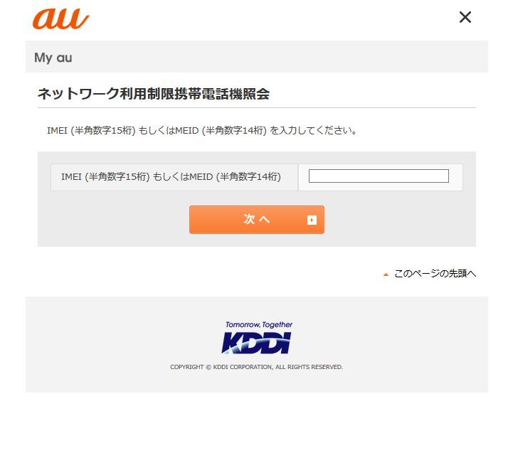 auの「ネットワーク利用制限携帯電話機照会」のページ。