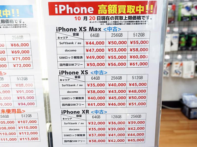iPhone 高額買取中!!