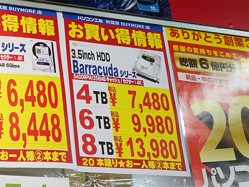 Seagate 4TB「ST4000DM004」が税込7,480円