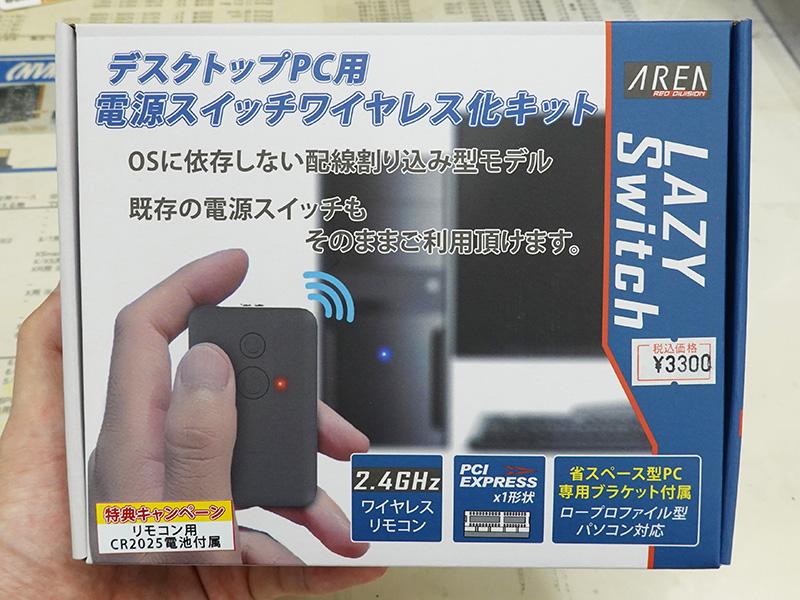 Lazy Switch(SD-WPWSW)