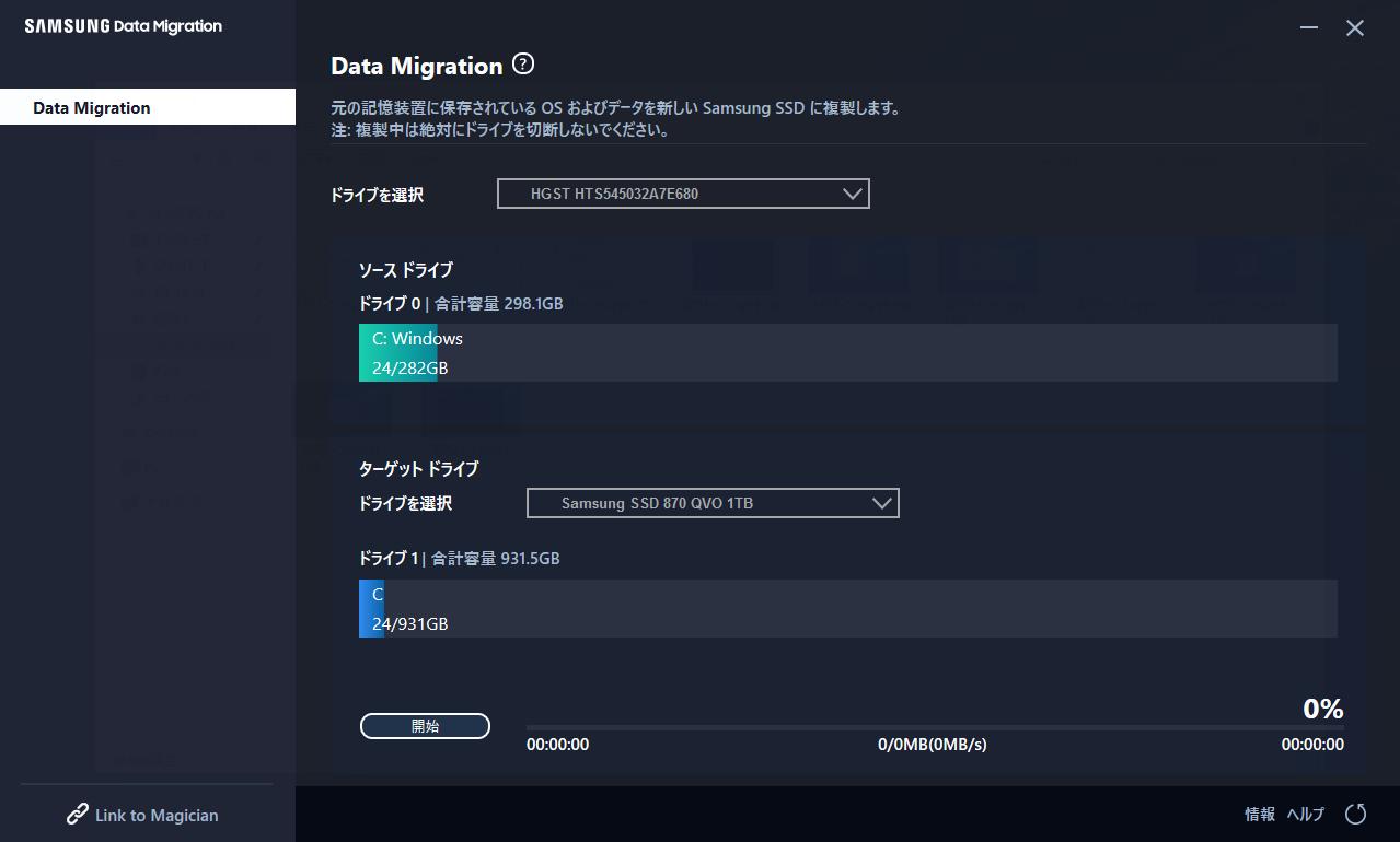 ●3 画面下側にあるターゲットドライブの項目を指定する。移行先のSSD(今回はSamsung SSD 870 QVO 1TB)を選択しよう。