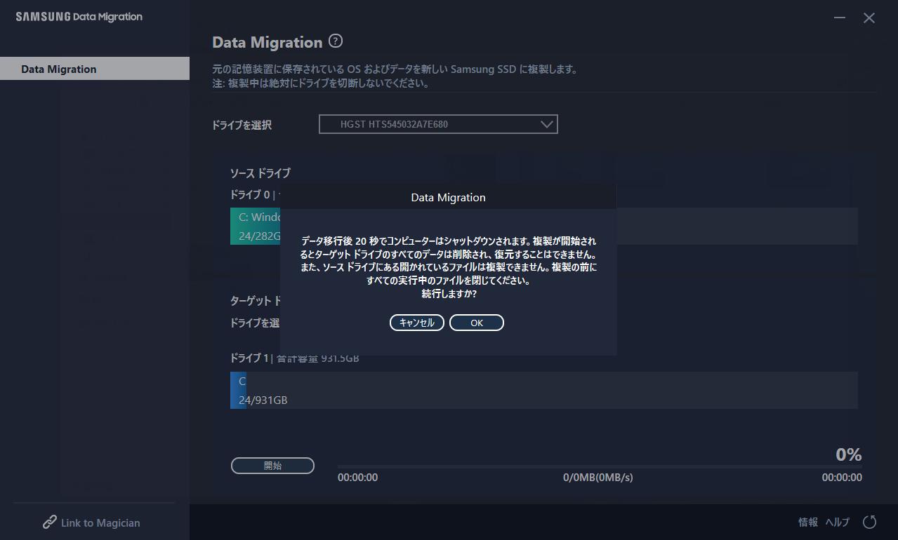 ●4 移行先のドライブのデータが全て消去される旨のダイアログが表示されるのでOKを選択。なお、安全にデータ移行時を行うため、他のアプリケーションを起動したり、ながら作業をするのはやめよう。