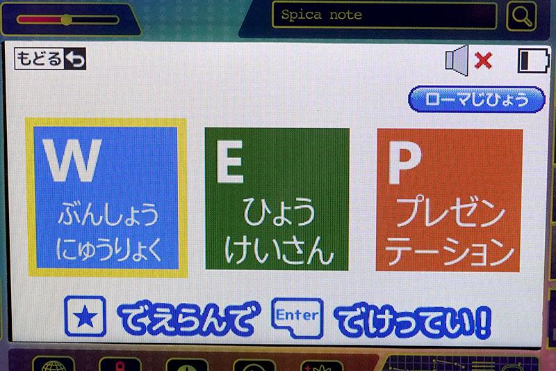 パソコンスキルアプリ