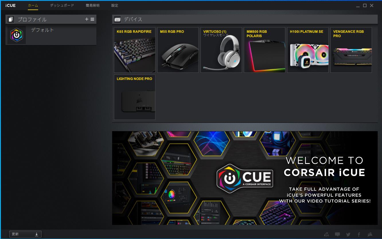 こちらもiCUEからイルミネーション管理が可能で、PCと合わせてきらびやかな環境を構築するのも良いだろう。