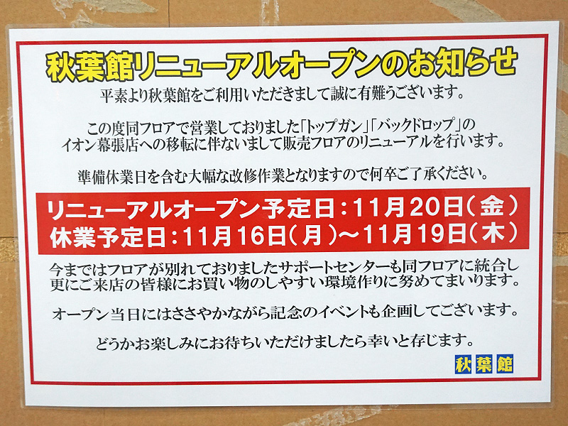 """<a href=""""/shop/at/akibakanused.html"""" class=""""deliver_inner_content"""">秋葉館</a>が20日(金)にリニューアル"""