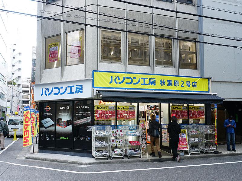 パソコン工房 秋葉原2号店