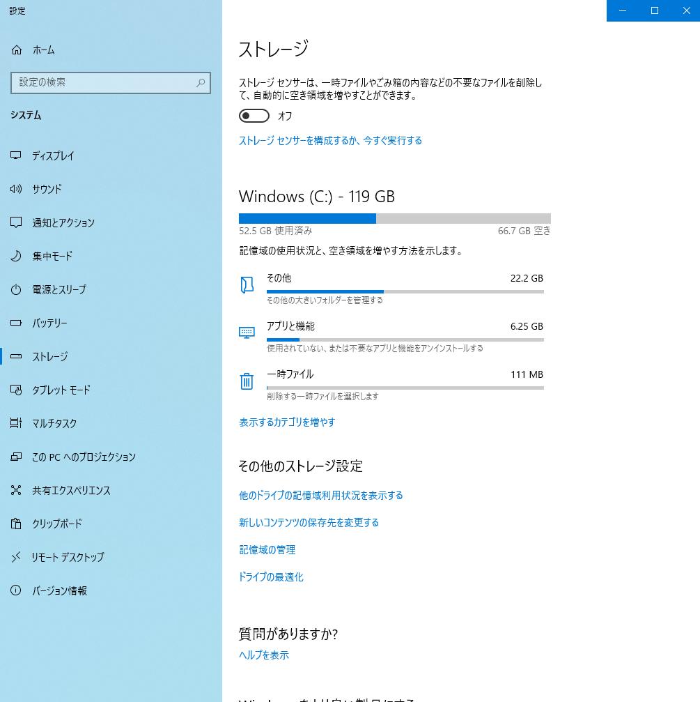 空き容量は66/7GB。ファイルは常に整理するくらいでないとあっという間に空き容量は無くなる。