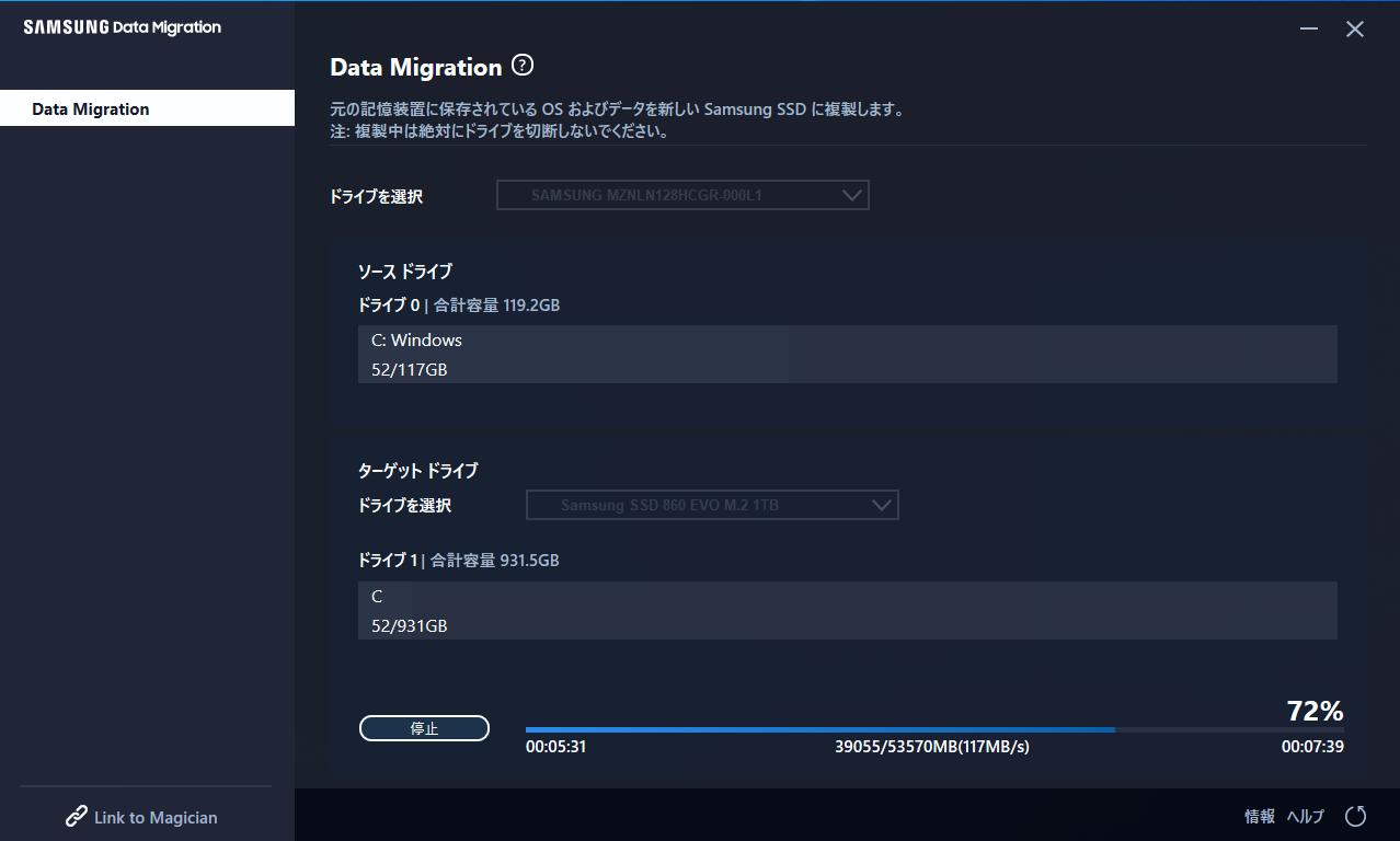 ●5 進行状況はプログレスバーで表示される。ちなみに、移行前のSSDの使用容量は51GBほどだったが、データのコピーには10分前後かかった。