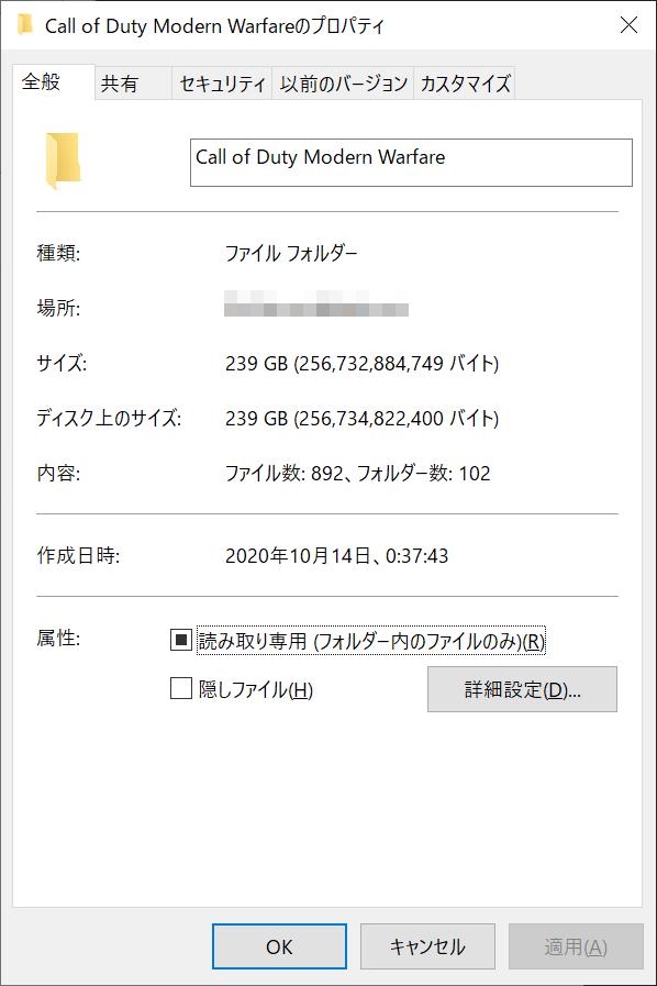 10月ごろの「CoD:MW」のインストールフォルダ。256GBに迫っており、240~256GBのSSDには収まらなくなっていた