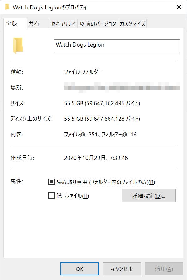 ウォッチドッグス レギオンは容量55.5GB。意外と小さい?