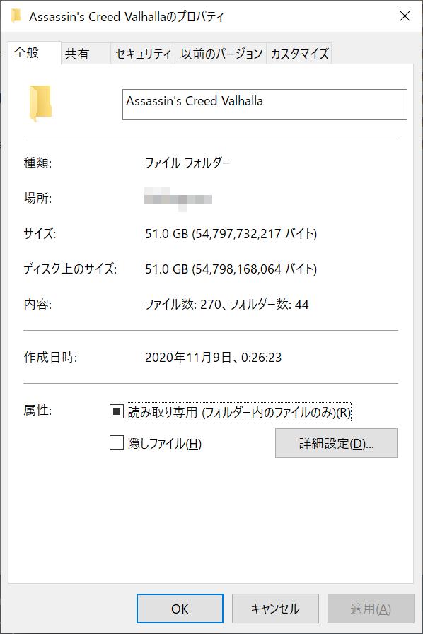 アサシン クリード ヴァルハラは容量51.0GB。冷静に考えるとデカい