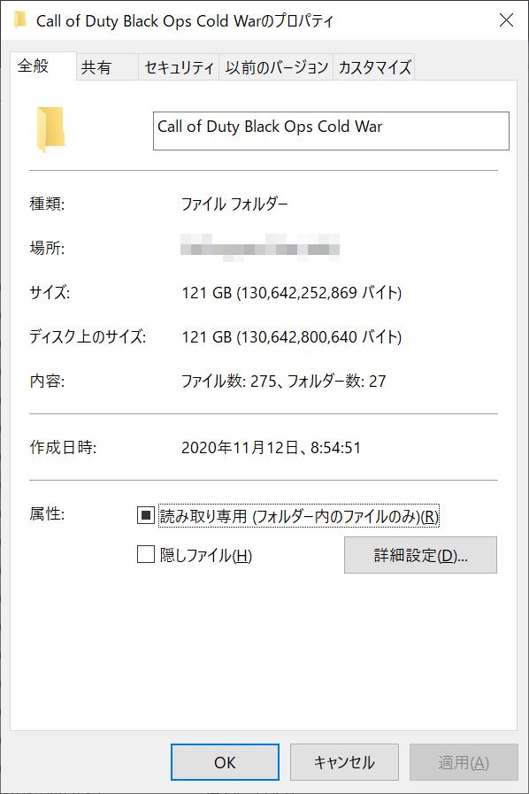 コール オブ デューティ ブラックオプス コールド・ウォーは容量121GB。もはやこういう伝統か