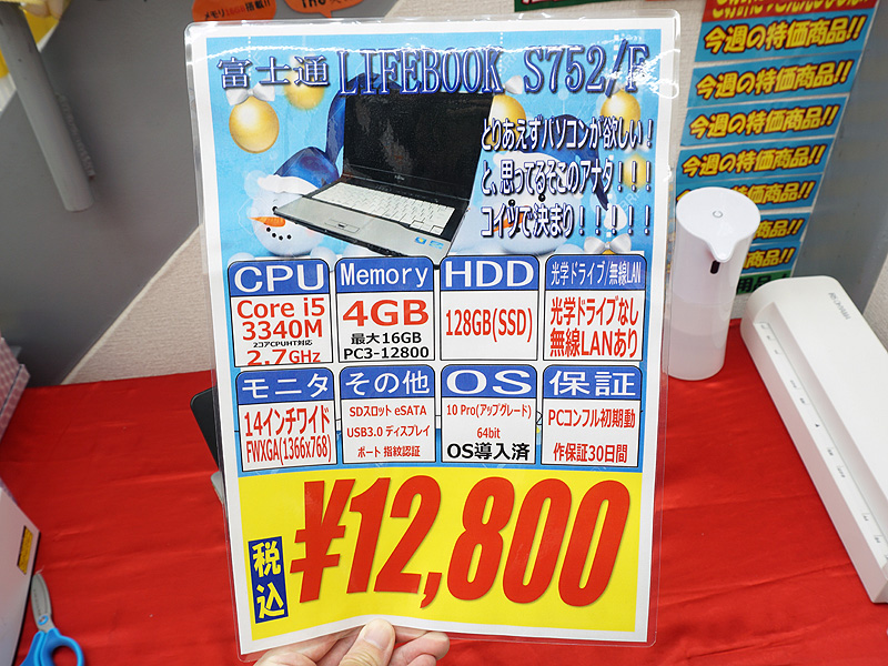 """LIFEBOOK S752/Fの中古品が<a href=""""https://akiba-pc.watch.impress.co.jp/docs/akiba/shops/1270227.html"""" class=""""deliver_inner_content i"""">PCコンフル 秋葉原3号店</a>で特価販売"""