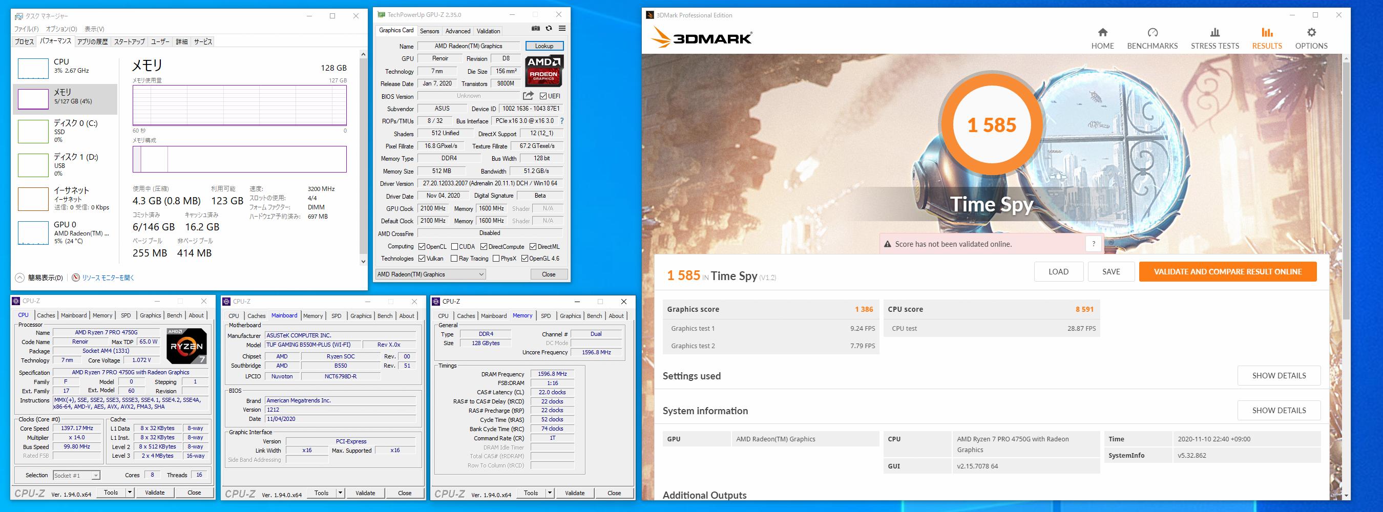 DDR4-3200動作の32GBメモリ×4枚による128GB。今回の環境ではメモリ周りの設定を一切行わなくても、メモリのスペック通りかつ同期モードで動作した。