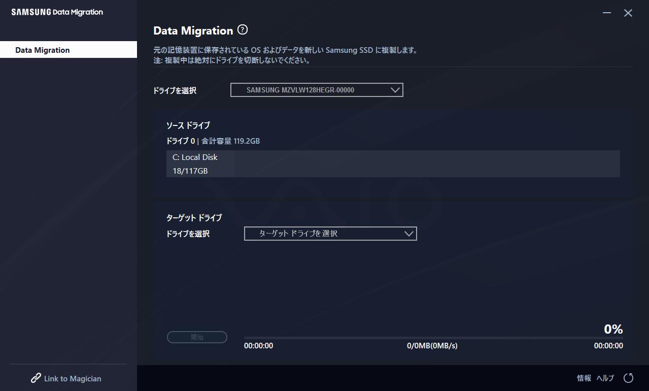 ●2 Samsung Data Migration 4.0をセットアップし、起動させる。