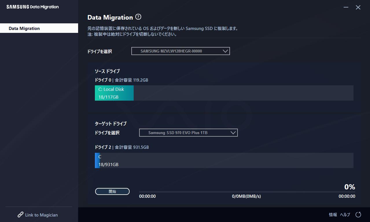 ●3 画面下側にあるターゲットドライブの項目を指定する。移行先のSSD(今回はSamsung SSD 970 EVO Plus 1TB)を選択しよう。