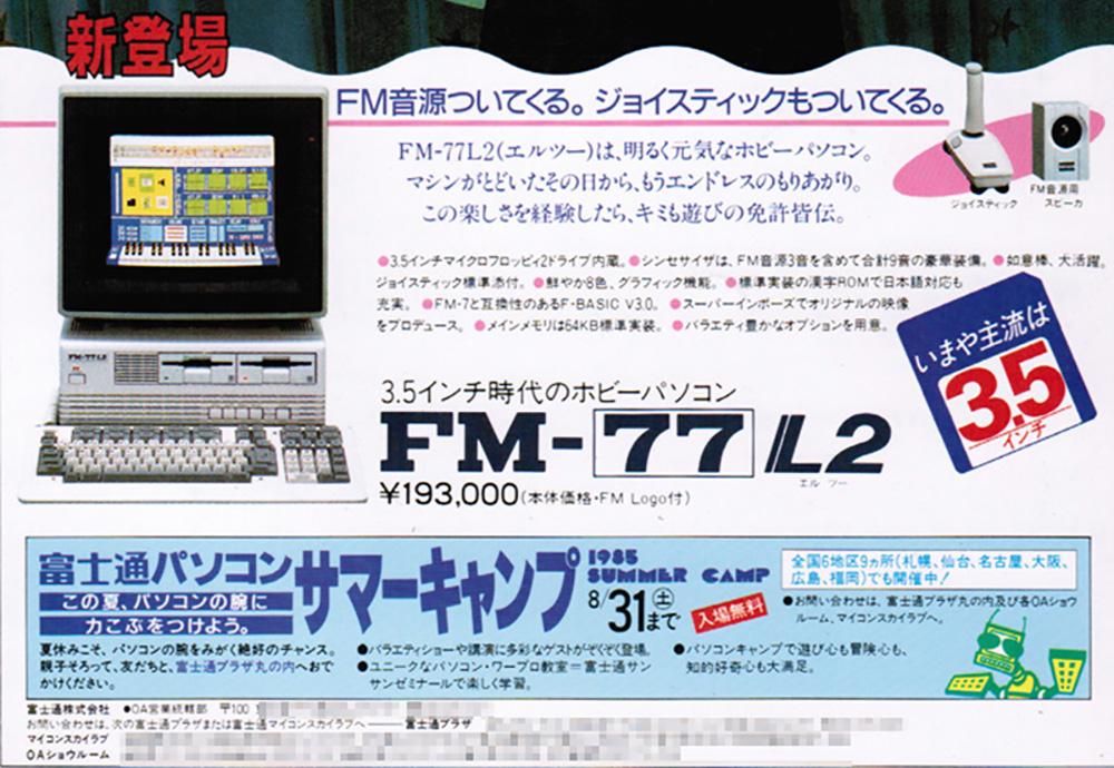 """FM-77L2の広告。この時期、全国9カ所で、""""富士通パソコンサマーキャンプ""""と題したイベントが行われていたのも分かります。"""