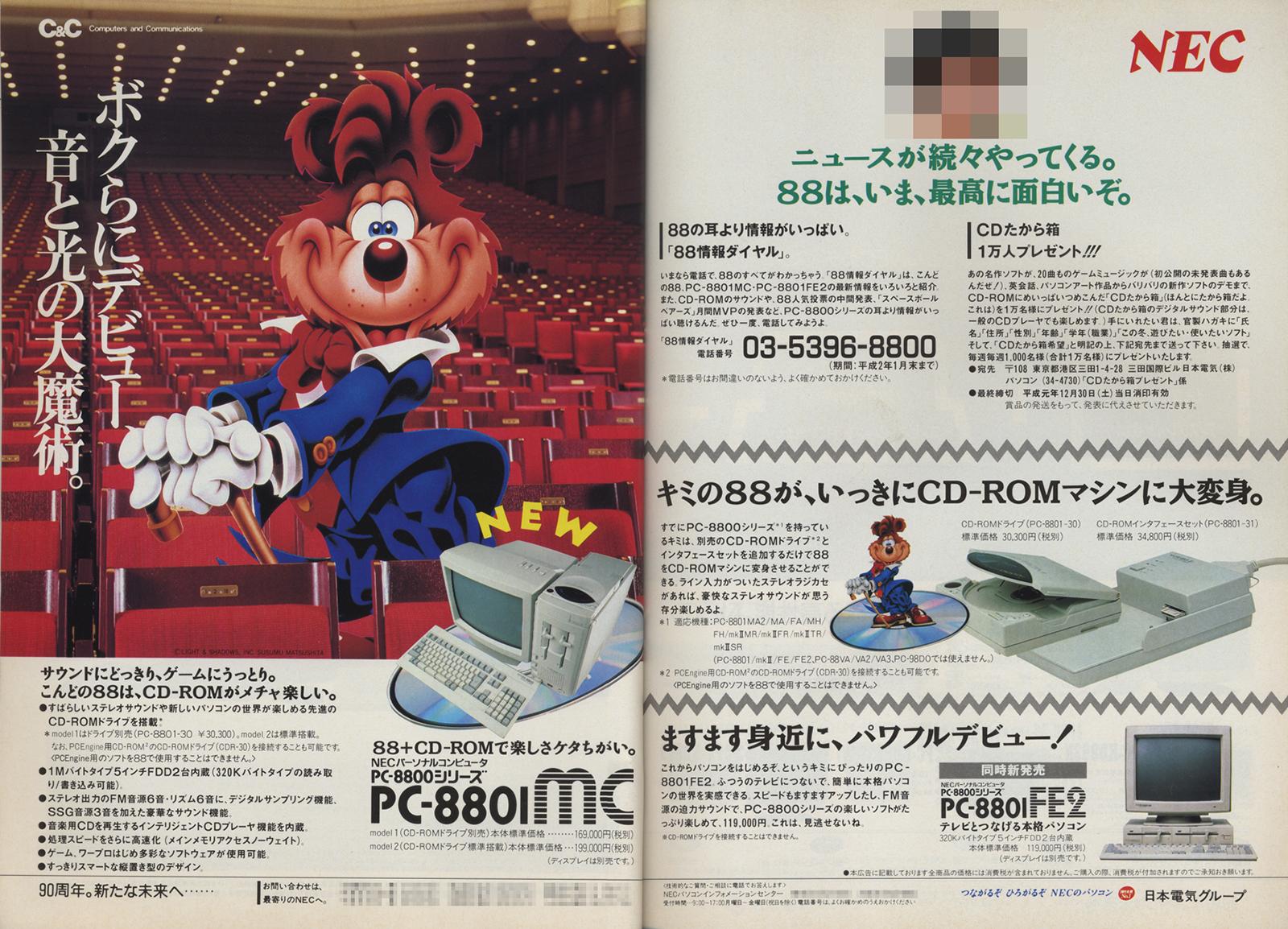 当時の広告ではPC-8801MCの宣伝だけでなく、20曲のゲームミュージックや英会話、パソコンアート作品、新作ソフトデモなどを収録した「CDたから箱」のプレゼント告知も行われていました。条件は特に無かったので「応募しておけば良かった……」と今更ながら思った人もいるかもしれません。