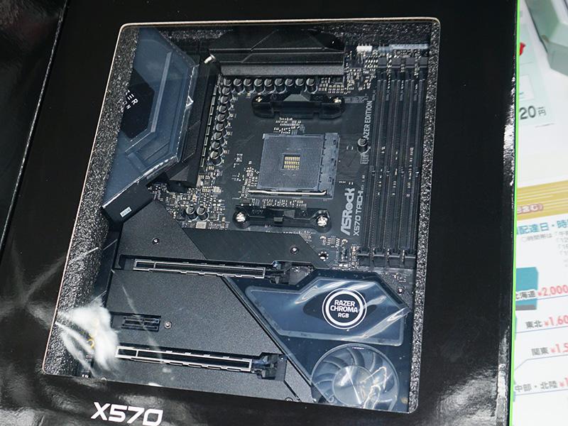 X570 Taichi Razer Edition