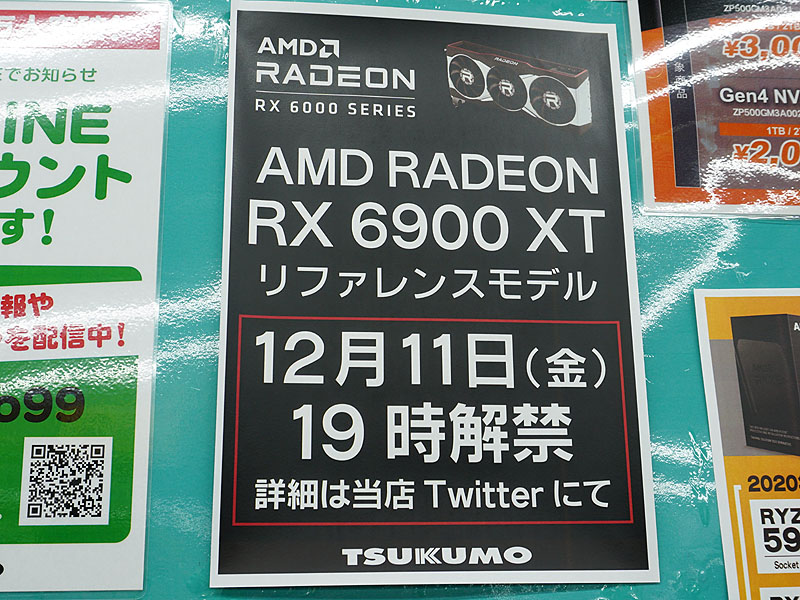Radeon RX 6900 XT解禁