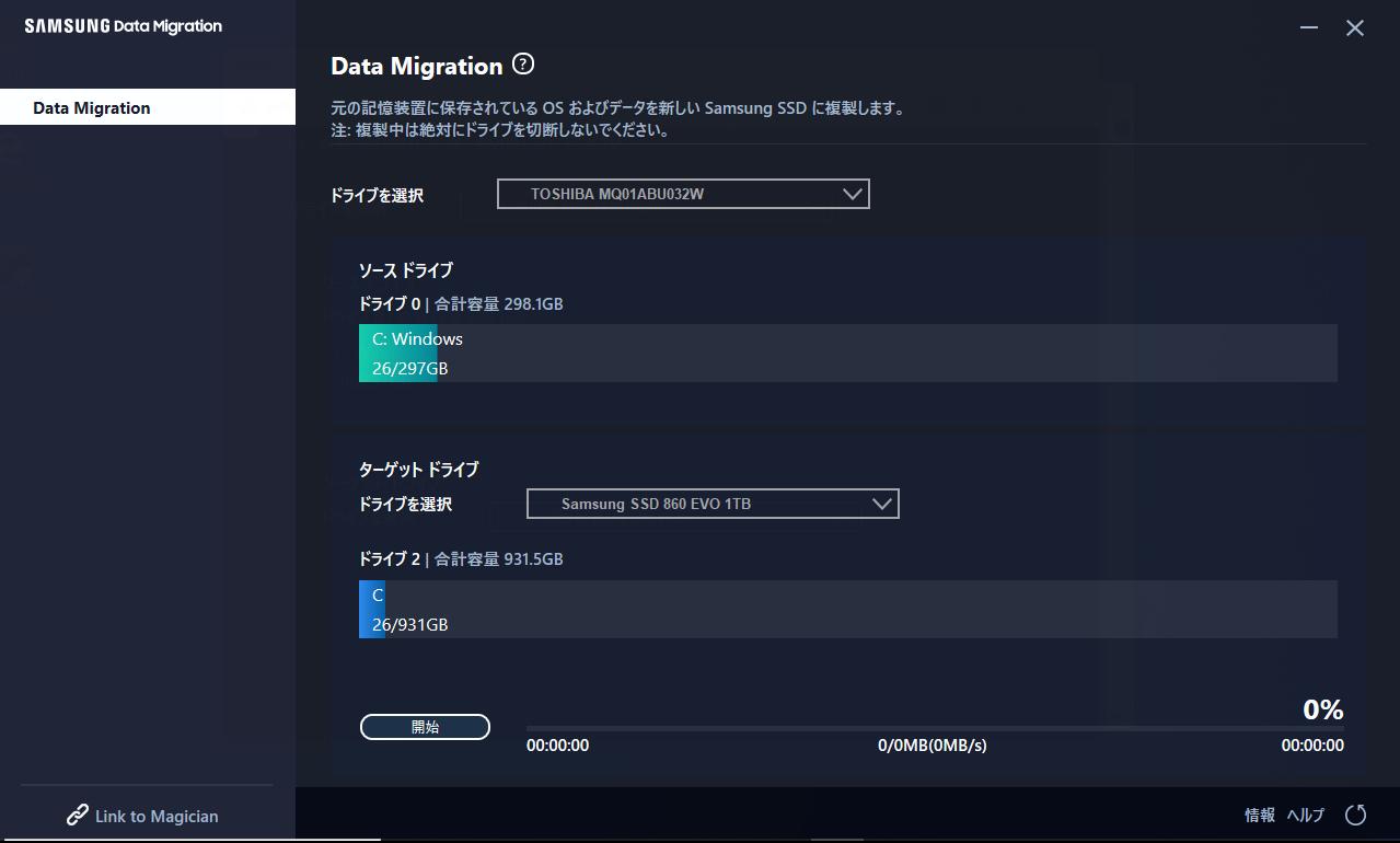 ●3 画面下側にあるターゲットドライブの項目を指定する。移行先のSSD(今回はSamsung SSD 860 EVO 1TB)を選択しよう。